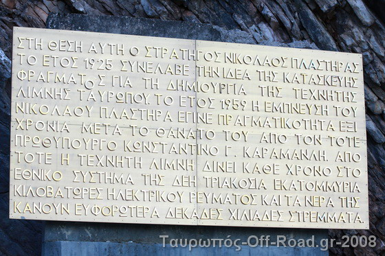 Cross-country travel: στην «καρδιά» της ελλάδας