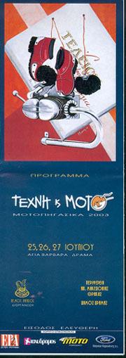 ΜΟΤΟΠΗΓΑΣΙΚΑ 2003
